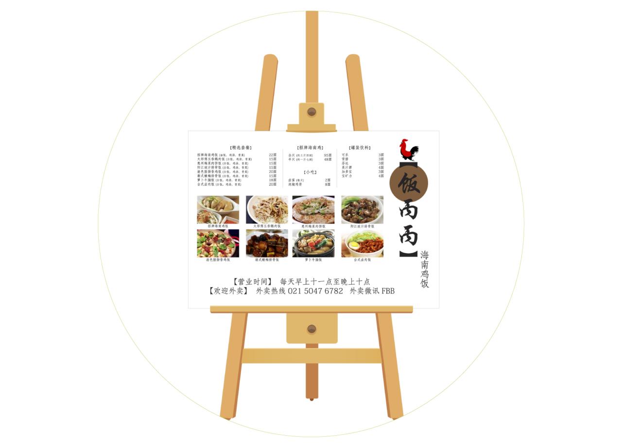 Fàn Bǐng Bǐng — DoorStand