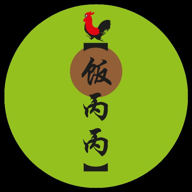fàn bǐngbǐng.